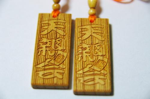 木札(けやき)2