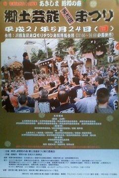 akishima09.jpg
